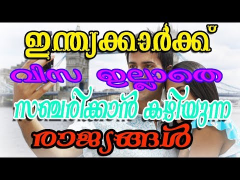 Countries that can Travel without Visa from India| Malayalam