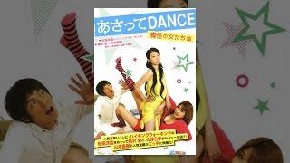あさってDANCE、2、魔性の女達篇 川村亜紀 動画 22