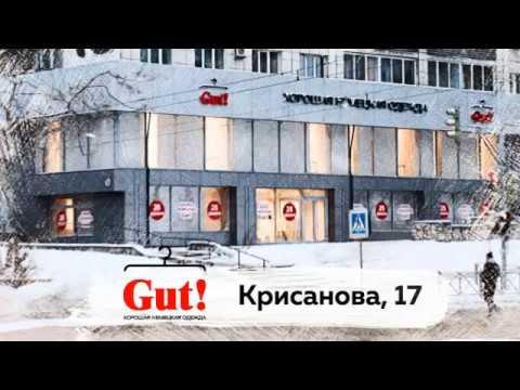 Скидки к открытию нового магазина Gut! в Перми