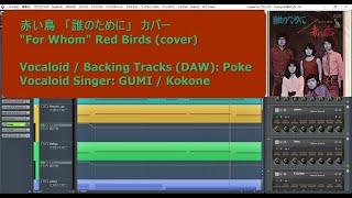 1970年リリースの赤い鳥「誰のために」をボカロでカバーしました。シン...