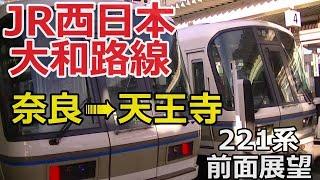 JR西日本『大和路線』奈良⇨天王寺 前面展望