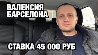Прогноз и ставка 45 000 рублей на матч Валенсия - Барселона
