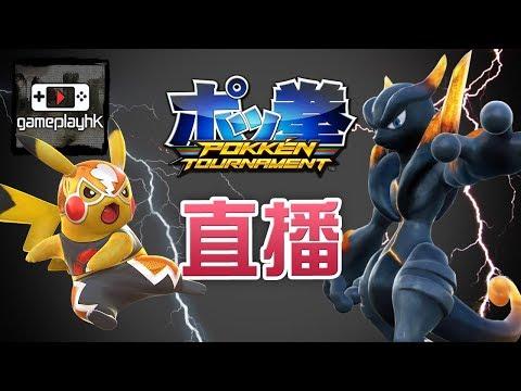 【直播重溫】Pokken Tournament DX 寶可拳 Eli vs Leo (Switch)