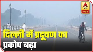 Delhi Pollution: Poor Air Quality Worsens The Situation, Smog Decreases Visibility | ABP News