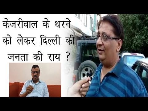 Public Opinion: People of Delhi Support Delhi CM kejriwal Dharna at LG House