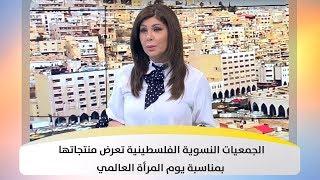 الجمعيات النسوية الفلسطينية تعرض منتجاتها بمناسبة يوم المرأة العالمي