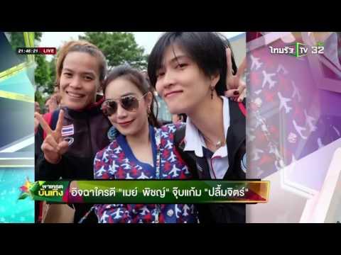 """อิจฉาใครดี """"เมย์ พิชญ์"""" จุ๊บแก้ม ปลื้มจิตร์  21-05-59   พาเหรดบันเทิง   ThairathTV"""