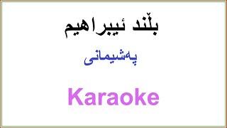 Kurdish Karaoke Badini Remix: Bilind Ibrahim - Peshemani- بلند ابراهيم - پەشيمانى