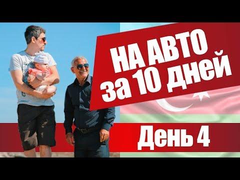Весь Азербайджан | на машине 2500 км | Часть 3