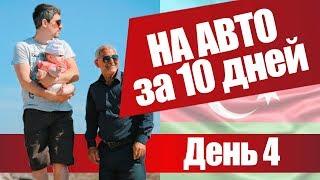 Весь Азербайджан   на машине 2500 км   Часть 3
