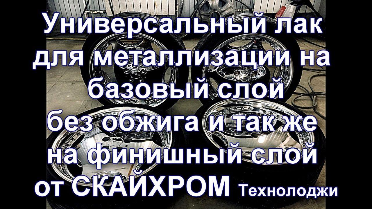 НОВИНКА - ЛАК Универсальный без обжига для Металлизации от Sky Chrome technology