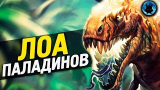 ТРОЛЛИ ПАЛАДИНЫ / Прелаты Резана / WoW Battle for Azeroth