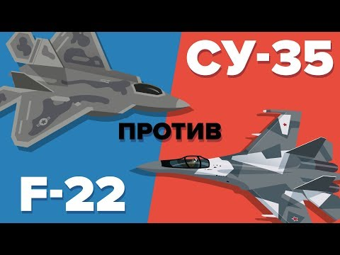 US F-22 против