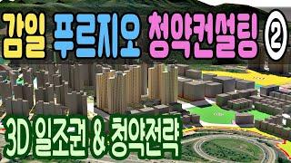 감일푸르지오마크베르 청약컨설팅②편 -청약전략&3…