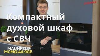 Компактный духовой шкаф c СВЧ MAUNFELD MCMO 44 9GB черный | Видеообзор
