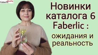Много новинок из каталога 6 Faberlic ожидания и реальность FaberlicReality