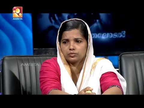 Kathayallithu Jeevitham | Laila Suhair Case | 13th April 2017 | Epiosode : 4