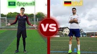 تحديات ضد لاعب محترف من ألمانيا!! | مين تتوقعو فاز!؟😍🔥