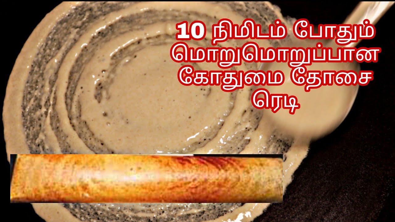 டிப்ஸ் உடன் மொறுமொறுப்பான கோதுமை தோசை / Instant Crispy & Healthy Wheat Dosa in Tamil