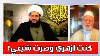 إعلان تشيع الدكتور الأزهري سابقاً مصباح الدريني على يد الشيخ ياسر الحبيب
