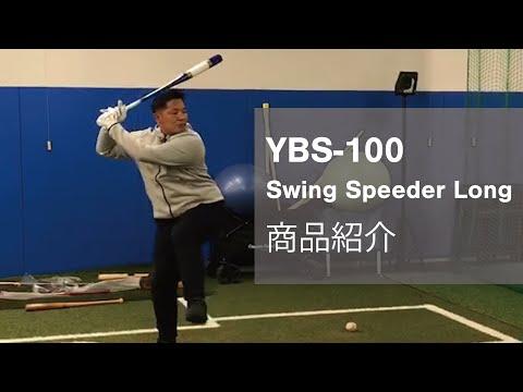 YBS100 スイングスピーダーロング 実打動画