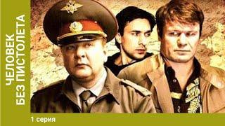 Человек без пистолета. 1 Серия. Сериал. Комедийный Детектив. Приключения