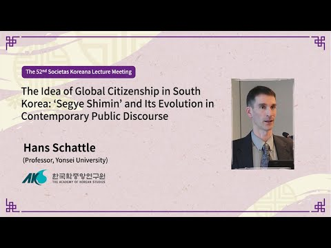 [52nd] The Idea of Global Citizenship in South Korea (Lecturer: Hans Schattle)