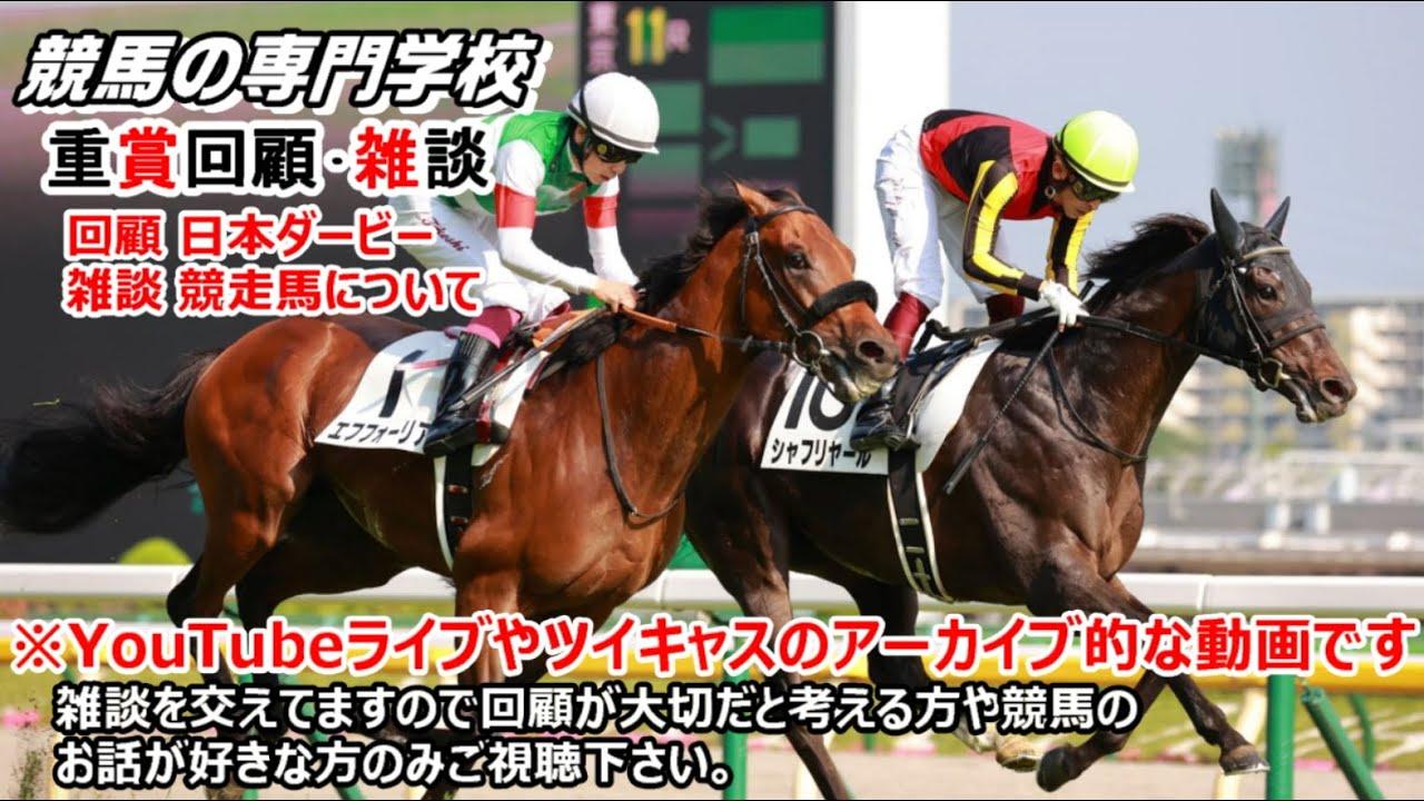 【競馬】日本ダービー回顧 雑談 競走馬の宿命【競馬の専門学校】