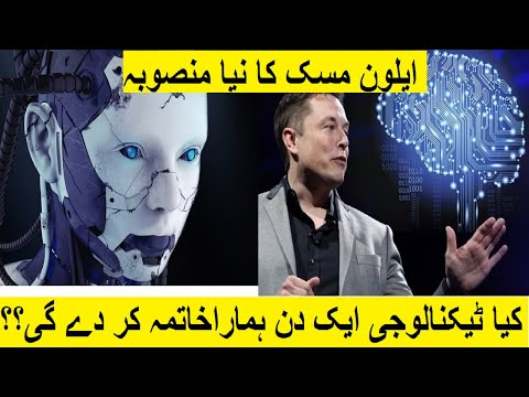 ARTIFICIAL INTELLIGENCE AND TECHNOLOGY WILL END THE HUMANITY   ELON MUSK'S NEW PROJECT 2020.