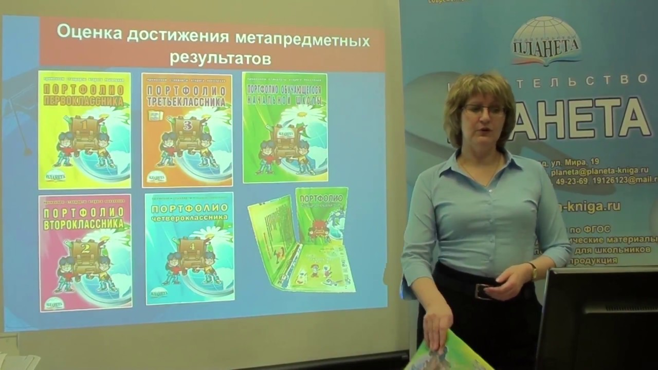 Портфолио ученика 1 класса (образцы заполнения c пояснениями).