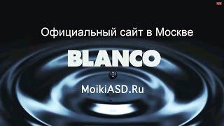 Официальный сайт Blanco | Cмесители Blanco | Мойки Blanco(Немецкая компания Blanco – признанный лидер по производству техники для кухни, существующий на рынке более..., 2014-11-10T15:31:02.000Z)