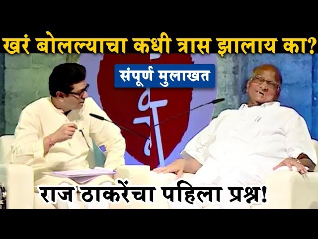 पहिल्यांदाच राज ठाकरेंचे तुफान प्रश्न!शरद पवारांची तडाखेबाज उत्तरं! Raj Thackeray Pawar Interview