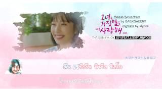 [THAISUB] Joy (REDVELVET) (feat. LeeHyunWoo) - I