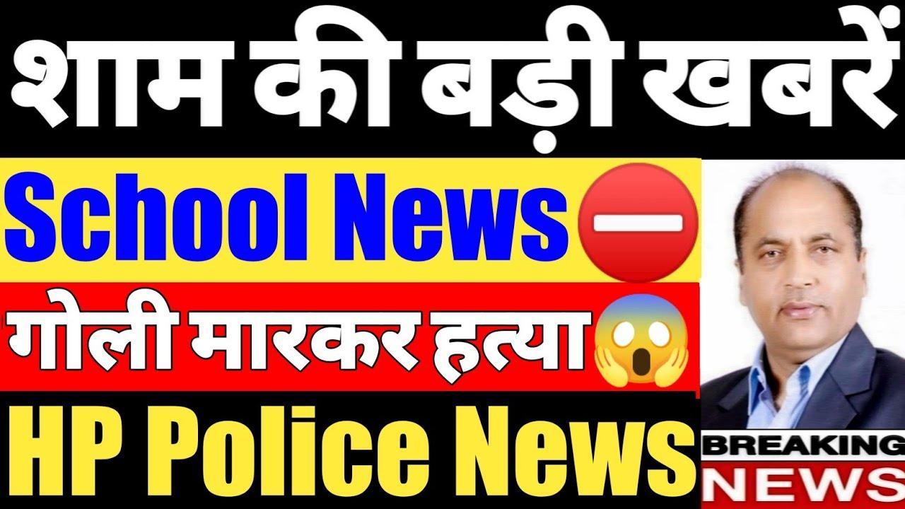 हिमाचल शाम की बड़ी खबरें | Himachal News | 26 October 2021 | Republic Himachal | HP School News
