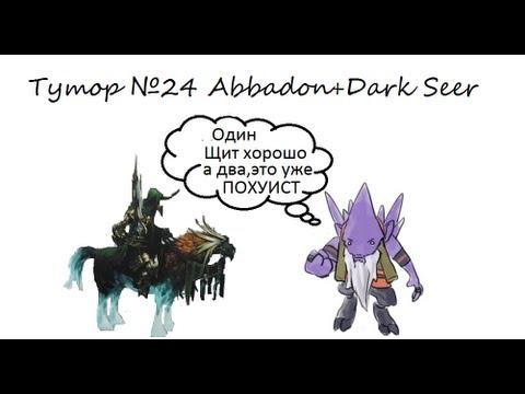 видео: (dota2) Тутор на связку abbadon+dark seer