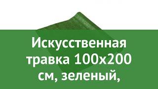 Искусственная травка 100х200 см, зеленый, (Vortex) обзор 24012 производитель ЛинкГрупп ПТК (Россия)