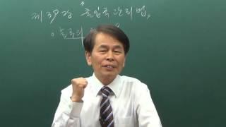 [더배움] 김동수교수의 경제특강 제39강 출입국 관리법