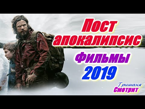 Постапокалипсис. Лучшие Постапокалиптические фильмы 2019.