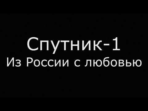Sputnik (Спутник): Our Flight from Darkness into the Light