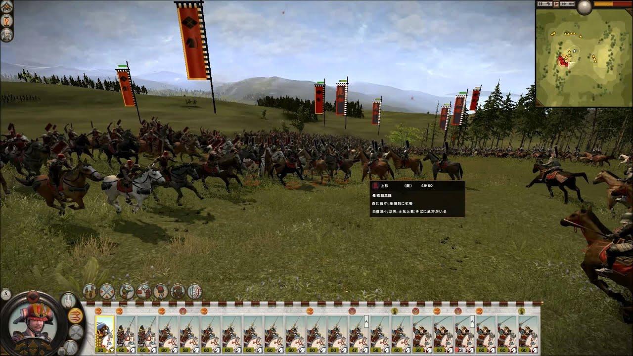 【Total War: Shogun2】武田騎馬隊1200兵 VS 上杉騎馬隊1200兵 - 【1200 ...