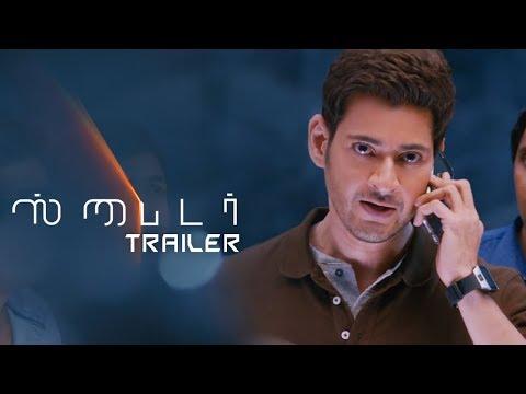 SPYDER Tamil Trailer | Mahesh Babu | A R Murugadoss | SJ Suriya | Rakul Preet | Harris Jayaraj