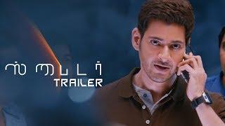 SPYDER Tamil Trailer HD | Mahesh Babu, A R Murugadoss, SJ Suriya, Rakul Preet, Harris Jayaraj