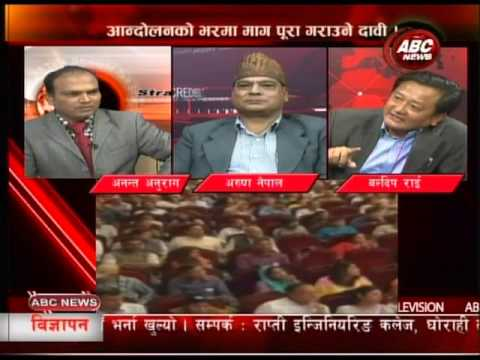 Straight Talk with Arun Nepal & Baldeep Rai by Ananta Anurag, ABC NEWS, NEPAL
