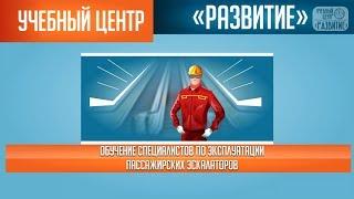 Обучение специалистов по эксплуатации пассажирских эскалаторов
