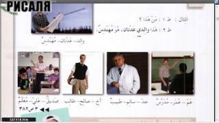 Арабский в твоих руках 8 УРОК. 1 ТОМ.