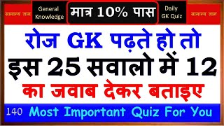 Gk | General knowledge 2020 | Important gk questions and answers for competitive exams | Quiz