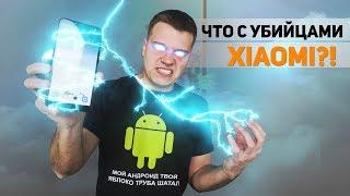 """Что с """"Убийцами Xiaomi""""? Я на ПРЕДЕЛЕ..."""