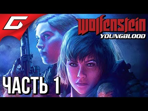 WOLFENSTEIN: Youngblood ➤ Прохождение #1 ➤ УБОЙНЫЕ СЕСТРИЧКИ