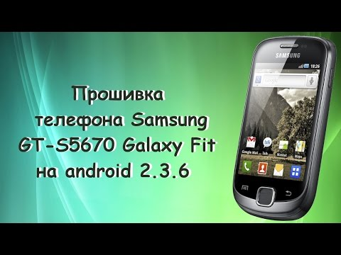 Samsung gt s5670 galaxy fit прошивка