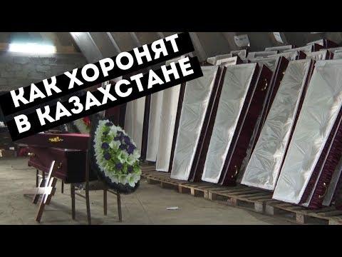 Погребальные традиции Казахстана